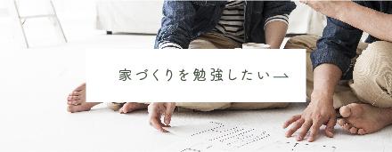 家づくりを勉強したい